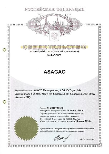 ASAGAO Trademark registration in Russia