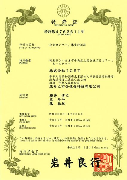 Certificate of patent Burden sensor / Weight measuring instrument