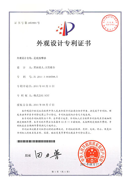 Foot Massager Design registration certificate in China