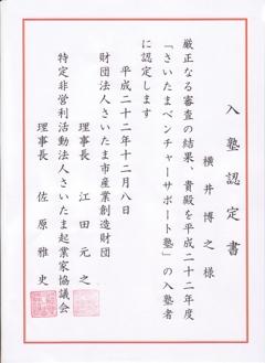 SAITAMA-P1100384@.jpg