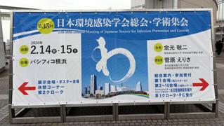 日本環境感染学会総会・学術集会