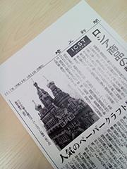 埼玉新聞に記事が掲載されました