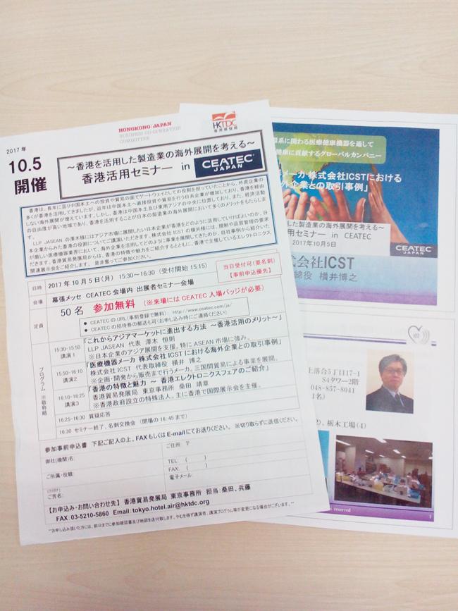 http://www.icst.jp/whatsnew/20171006_img01.jpg