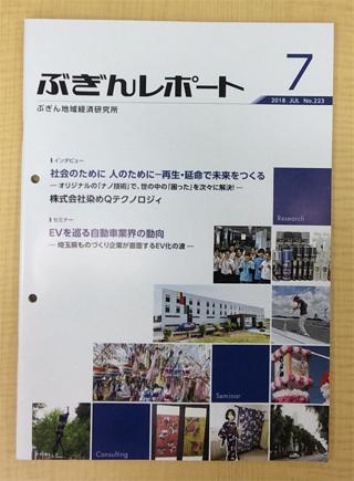 ぶぎんレポート2018年7月号 No.223