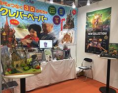 第88回東京インターナショナルギフトショー秋2019