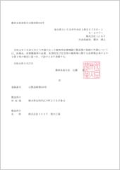 動物用医療機器製造業登録証