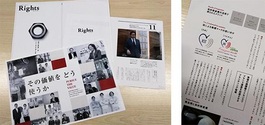 特許庁発行の知財関連雑誌「Rights」にICSTが事例として掲載されている様子