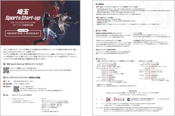 埼玉 Sports Start-up(SSS)