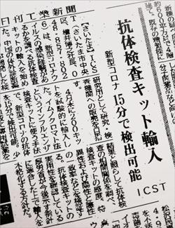 日刊工業新聞記事2020年5月19日