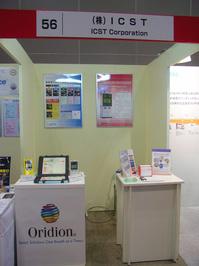 日本集中治療医学会の様子