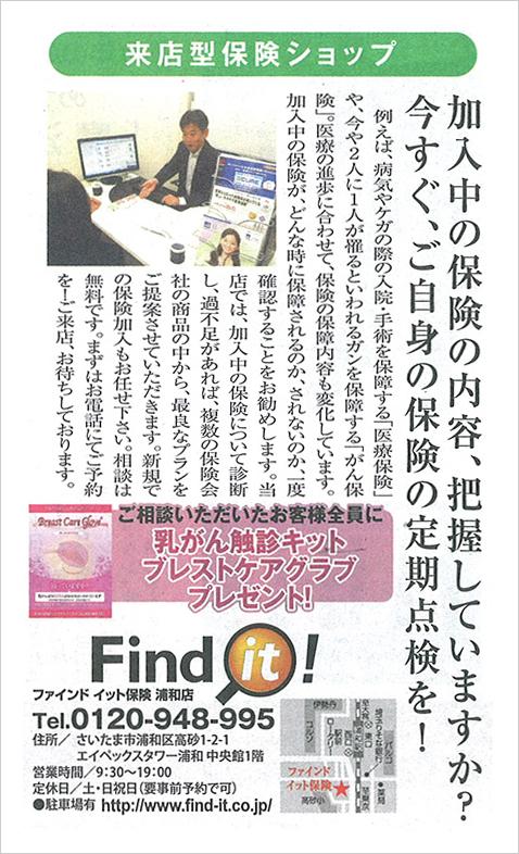 東京新聞ショッパー